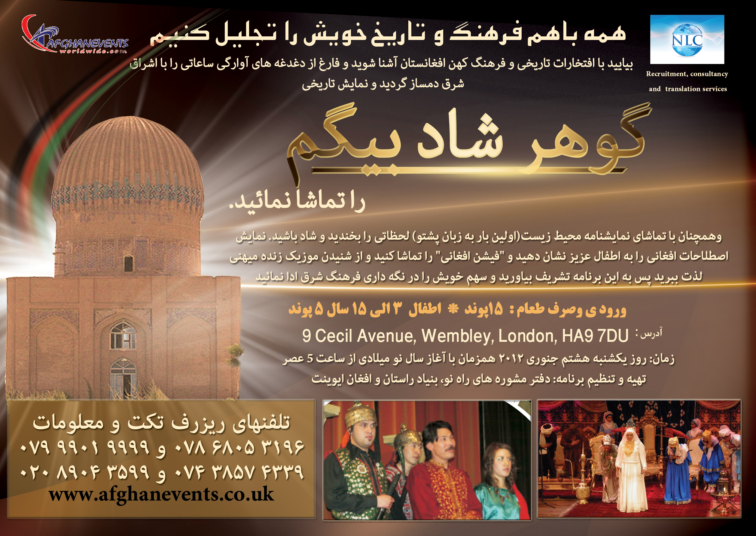 Afghan Theatre in London 8th January 2012
